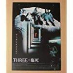 【感想】THREE/臨死【ネタばれ】