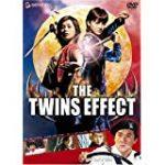 【感想】The Twins Effect【ネタばれ】